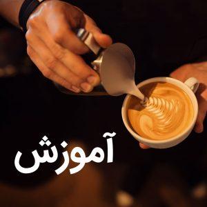 آموزش قهوه و دمنوش