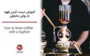 آموزش طبخ قهوه به روش سایفون