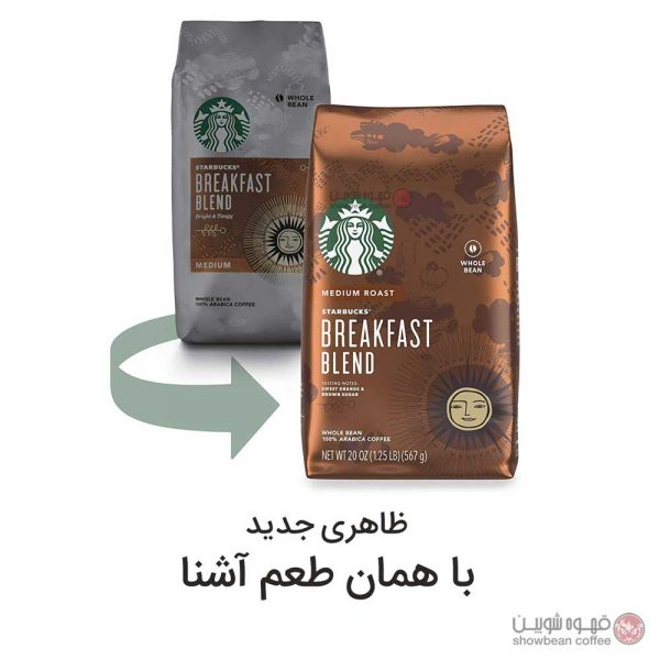 قهوه استار باکس صبحانه 100 درصد عربیکا اسپشیالیتی