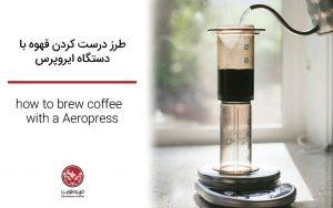 درست کردن قهوه با استفاده از ایروپرس
