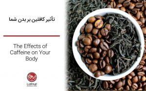تأثیر قهوه بر سلامت بدن