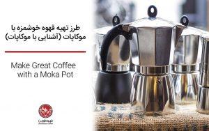 طرز تهیه قهوه خوشمزه با موکاپات (آشنایی با موکاپات)