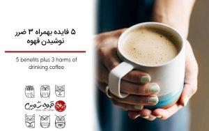 فایده و ضرر قهوه