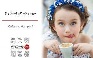 قهوه و کودکان -