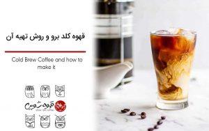 آموزش درست کردن قهوه کلد برو