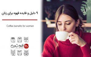 قهوه و زنان
